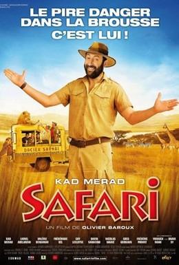 Постер фильма Сафари (2009)