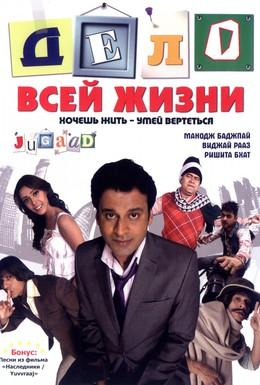 Постер фильма Дело всей жизни (2009)