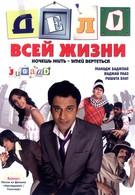 Дело всей жизни (2009)