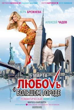 Постер фильма Любовь в большом городе (2009)