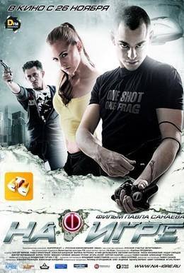 Постер фильма На игре (2009)