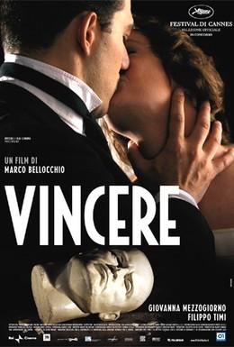 Постер фильма Побеждать (2009)
