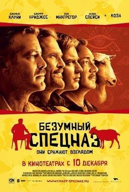 Постер фильма Безумный спецназ (2009)
