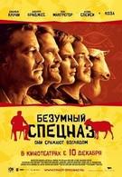 Безумный спецназ (2009)