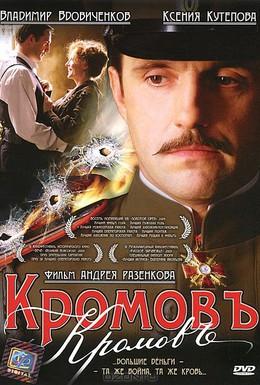 Постер фильма Кромовъ (2009)