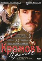 Кромовъ (2009)