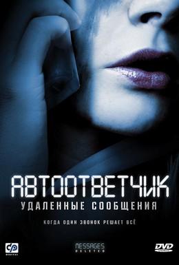 Постер фильма Автоответчик: Удаленные сообщения (2010)