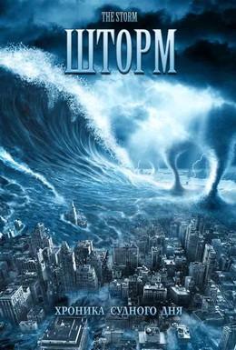 Постер фильма Шторм (2009)