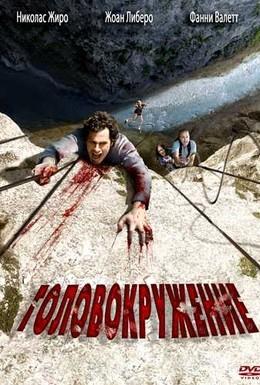 Постер фильма Головокружение (2009)