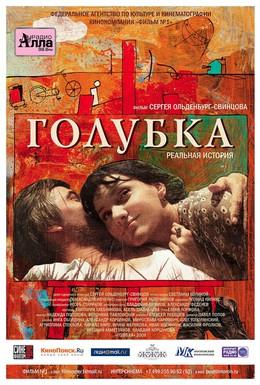 Постер фильма Голубка (2009)