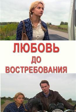 Постер фильма Любовь до востребования (2009)