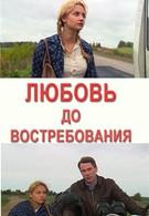 Любовь до востребования (2009)