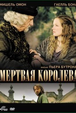 Постер фильма Мёртвая королева (2009)