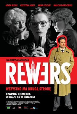 Постер фильма Реверс (2009)