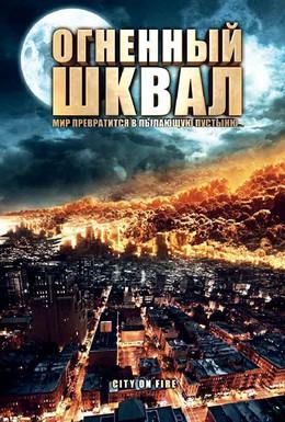 Постер фильма Огненный шквал (2009)