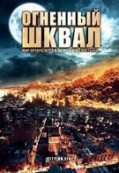 Огненный шквал (2009)