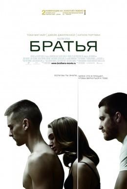 Постер фильма Братья (2009)