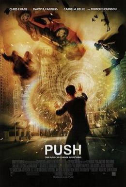 Постер фильма Пятое измерение (2009)