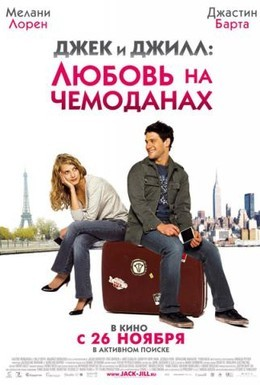 Постер фильма Джек и Джилл: Любовь на чемоданах (2009)