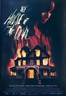 Дом дьявола (2009)