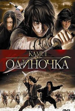 Постер фильма Одиночка (2009)