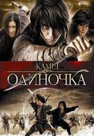 Одиночка (2009)