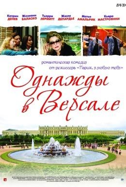 Постер фильма Однажды в Версале (2009)