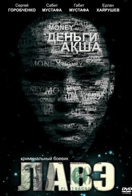 Постер фильма Лавэ (2009)