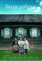 Люди добрые (2009)