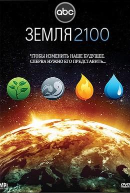 Постер фильма Земля 2100 (2009)