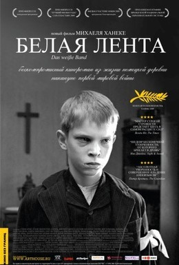 Постер фильма Белая лента (2009)