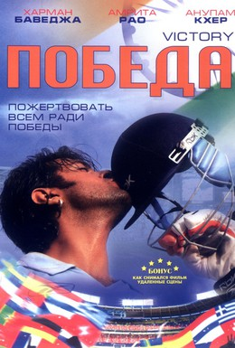 Постер фильма Победа (2009)