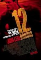 12 раундов (2009)