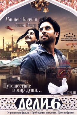 Постер фильма Дели-6 (2009)