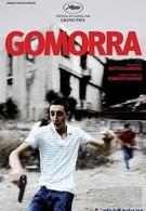 Гоморра (2008)