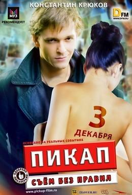Постер фильма Пикап: Съём без правил (2009)