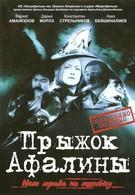 Прыжок Афалины (2009)