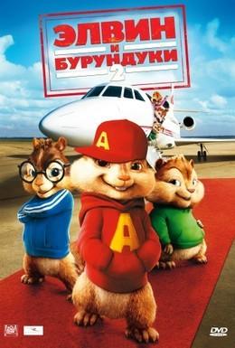 Постер фильма Элвин и бурундуки 2 (2009)