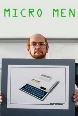 Постер фильма Люди-компьютеры (2009)