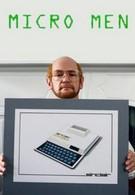 Люди-компьютеры (2009)