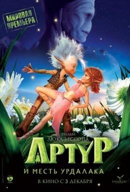 Постер фильма Артур и месть Урдалака (2009)