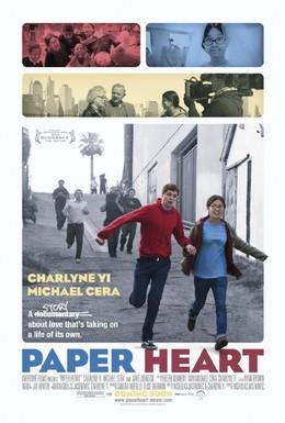 Постер фильма Бумажное сердце (2009)