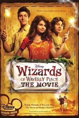 Постер фильма Волшебники из Вэйверли Плэйс в кино (2009)