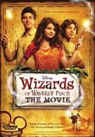 Волшебники из Вэйверли Плэйс в кино (2009)