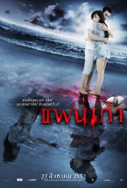 Постер фильма Моя бывшая (2009)