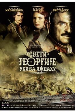 Постер фильма Святой Георгий убивает дракона (2009)