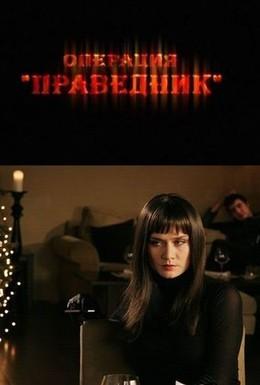 Постер фильма Операция Праведник (2009)