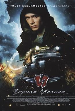 Постер фильма Чёрная Молния (2009)