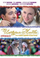 История любви, или Новогодний розыгрыш (2009)