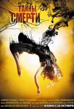 Постер фильма Тайны смерти (2009)